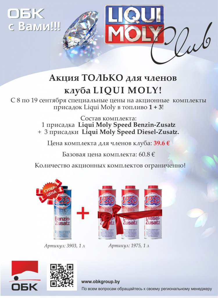 Акция Liqui Moly Club