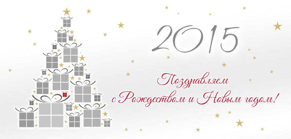 Примите наши искренние поздравления с новым годом и рождеством
